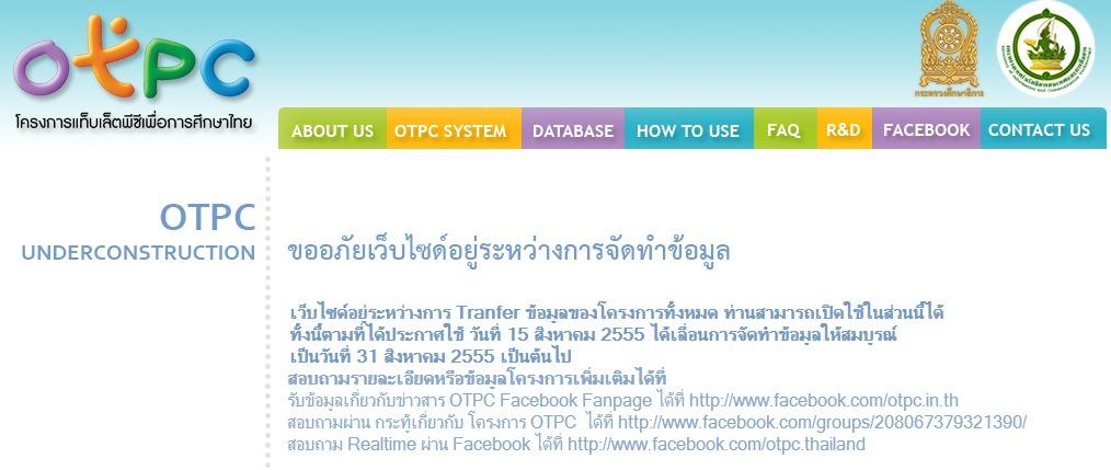 otpc-website