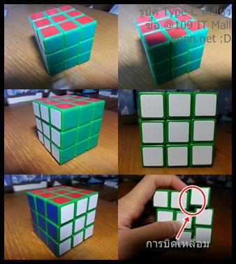 Rubik type C